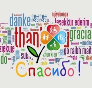 Сегодня, 11 января, отмечается Всемирный день «спасибо»!