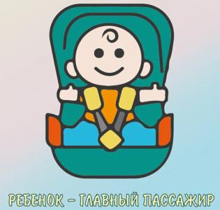 На территории Кировской области пройдут пропагандистские мероприятия «Ребёнок — главный пассажир!»