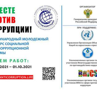 Анонс Международного молодежного конкурса социальной рекламы антикоррупционной направленности «Вместе против коррупции!»